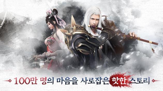 검은강호 screenshot 1