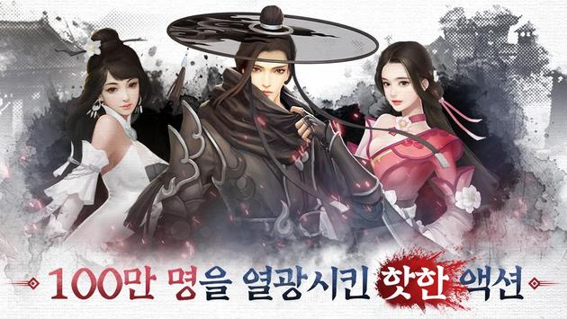 검은강호 screenshot 2