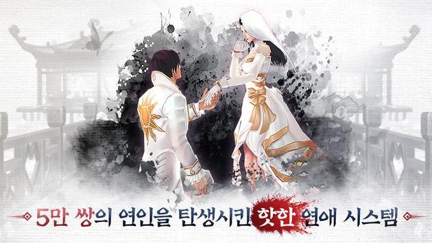 검은강호 screenshot 3