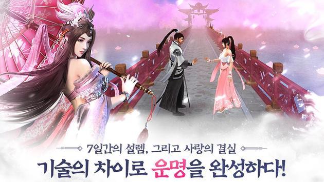 검은강호 screenshot 4