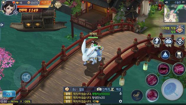 검은강호 screenshot 5