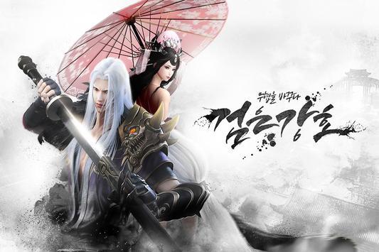 검은강호 screenshot 6