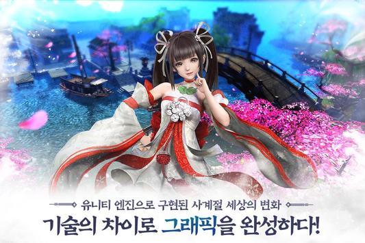 검은강호 screenshot 7