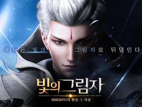 빛의 그림자-천년지애 screenshot 5