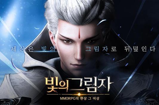 빛의 그림자-천년지애 poster