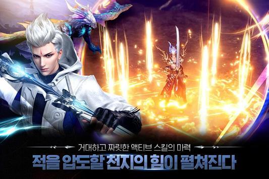 빛의 그림자-천년지애 screenshot 2