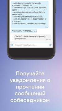 MyChat Ekran Görüntüsü 2