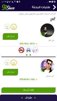 O2Share screenshot 3