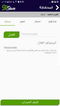 O2Share screenshot 5