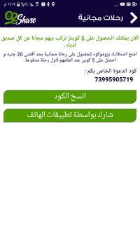 O2Share screenshot 6
