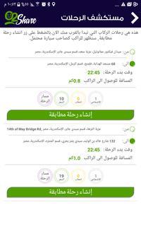 O2Share screenshot 2