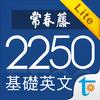 常春藤基礎英文字彙 2250 Lite ikona