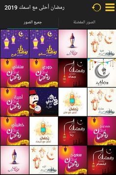 رمضان أحلى مع اسمك 2019 poster
