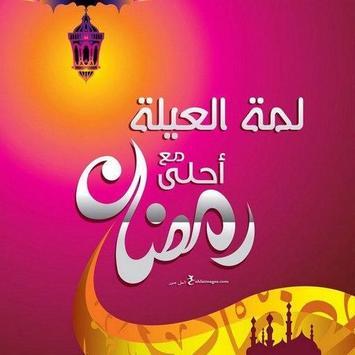 رمضان أحلى مع اسمك 2019 screenshot 2
