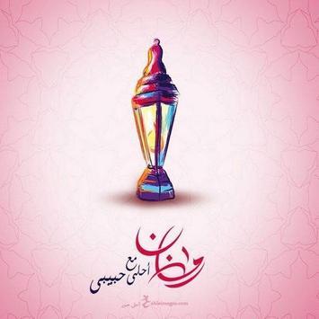 رمضان أحلى مع اسمك 2019 screenshot 3