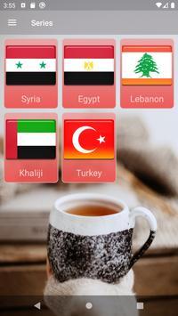 شاي لايف - تلفزيون ودردشة، مسلسلات ومباريات مباشرة screenshot 1