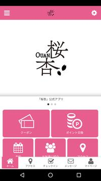 創作和食 桜杏 poster