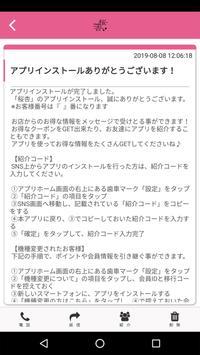創作和食 桜杏 screenshot 1