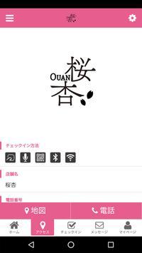 創作和食 桜杏 screenshot 3