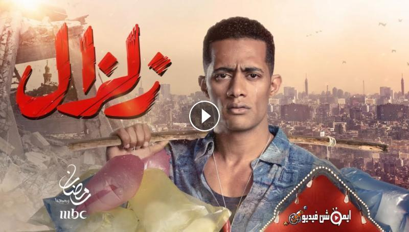 مسلسل زلزال For Android Apk Download