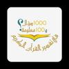 ألف سؤال ومائة معلومة في تفسير القرآن الكريم-icoon