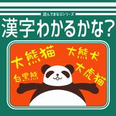 漢字わかるかな? icon