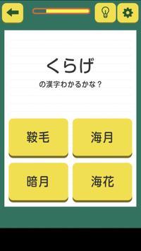 漢字わかるかな? screenshot 2