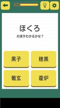 漢字わかるかな? screenshot 3