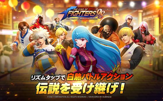 THE KING OF FIGHTERS '98UM OL ポスター