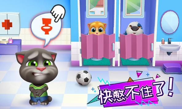 汤姆猫总动员 海报