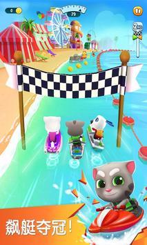 汤姆猫的摩托艇 2 海报