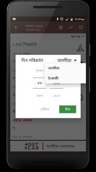 Assamese Calendar screenshot 4