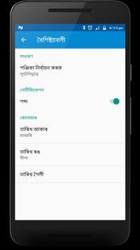 Assamese Calendar screenshot 6