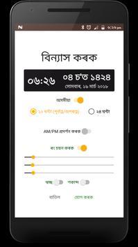 Assamese Calendar screenshot 7