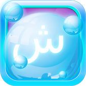 Arabic Bubble Bath Game - Arabic Learning apps icon