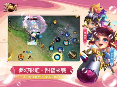 夢三國復刻版 ảnh chụp màn hình 12