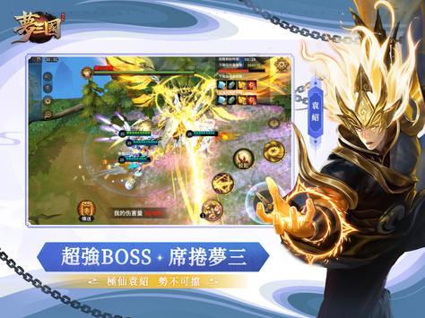 夢三國復刻版 ảnh chụp màn hình 13