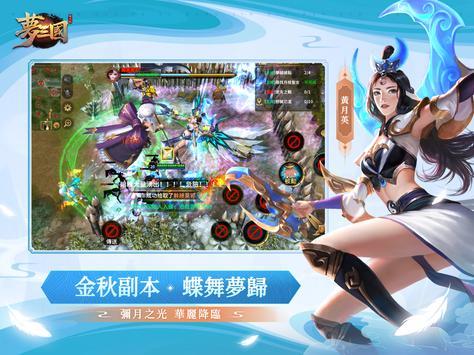 夢三國復刻版 ảnh chụp màn hình 6