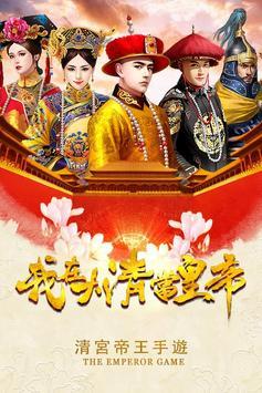 我在大清當皇帝 poster