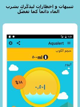 أكوالرت:مذكّر شرب الماء  Aqualert تصوير الشاشة 4
