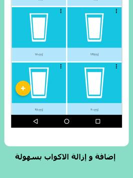 أكوالرت:مذكّر شرب الماء  Aqualert تصوير الشاشة 7