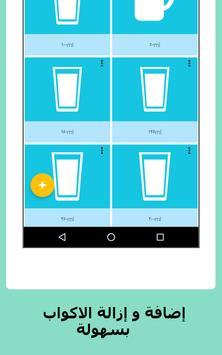 أكوالرت:مذكّر شرب الماء  Aqualert تصوير الشاشة 11