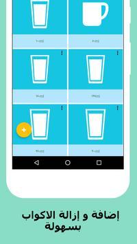 أكوالرت:مذكّر شرب الماء  Aqualert تصوير الشاشة 3