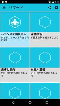 Aqualert スクリーンショット 3