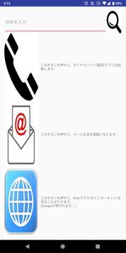 Easy SmartPhone~スマホを簡単に操作する~ poster