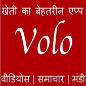 VoLo-खेती का बेहतरीन एप्प (वीडियो   समाचार   मंडी) icon