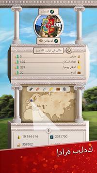 عهد الاستعمار تصوير الشاشة 15