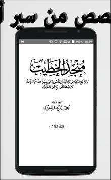 منجد الخطيب: روائع القصص poster