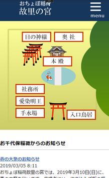 おちょぼ稲荷故里の宮 poster