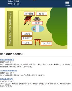 おちょぼ稲荷故里の宮 screenshot 2